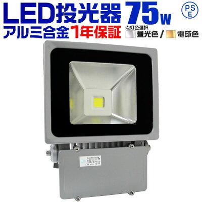 LED投光器75W6000K広角130°防水加工3Mコード付LEDライト昼光色クール色A42E4
