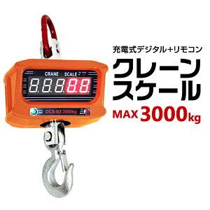 【送料無料】クレーンスケール 充電式 デジタルクレーンスケール 3t(3000kg) 吊秤 吊りはかり リモコン付き [デジタル吊りはかり 吊り秤 デジタル クレーン スケール 計量 計測 吊り下げ