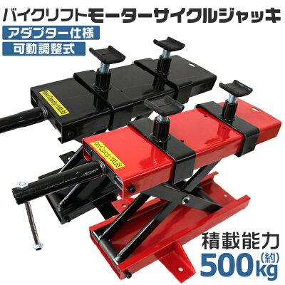 バイクジャッキバイクリフトバイクスタンド能力500kgA62A2
