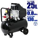 【送料無料】エアーコンプレッサー 100V オイル式 タンク容量 25L 過圧力自動停止機能 エアーツール 工具 電動 エアー…