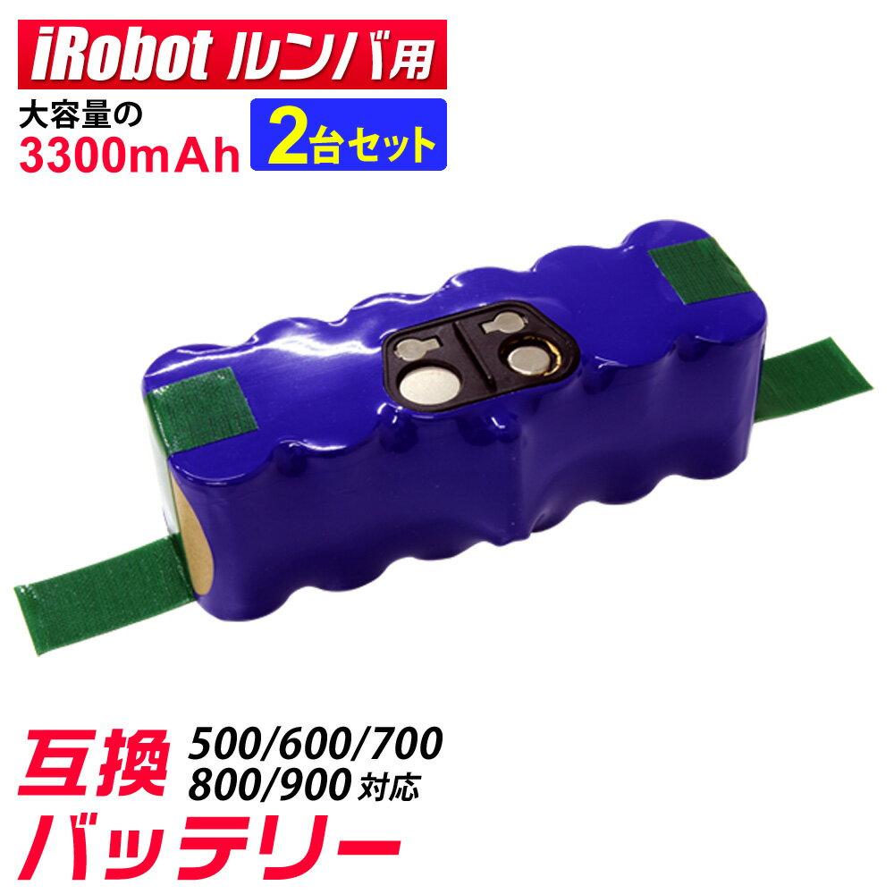【送料無料】【着後レビューでクーポン】【2個セット】ルンバ バッテリー 500 600 700 800 900 シリーズ iRobot Roomba 互換 バッテリー 大容量 3300mAh 3.3Ah 消耗品 電池