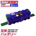 【限定クーポン配布中&ポイント10倍】【2個セット】ルンバ バッテリー 500 600 700 800 900 シリーズ iRobot Roomba …