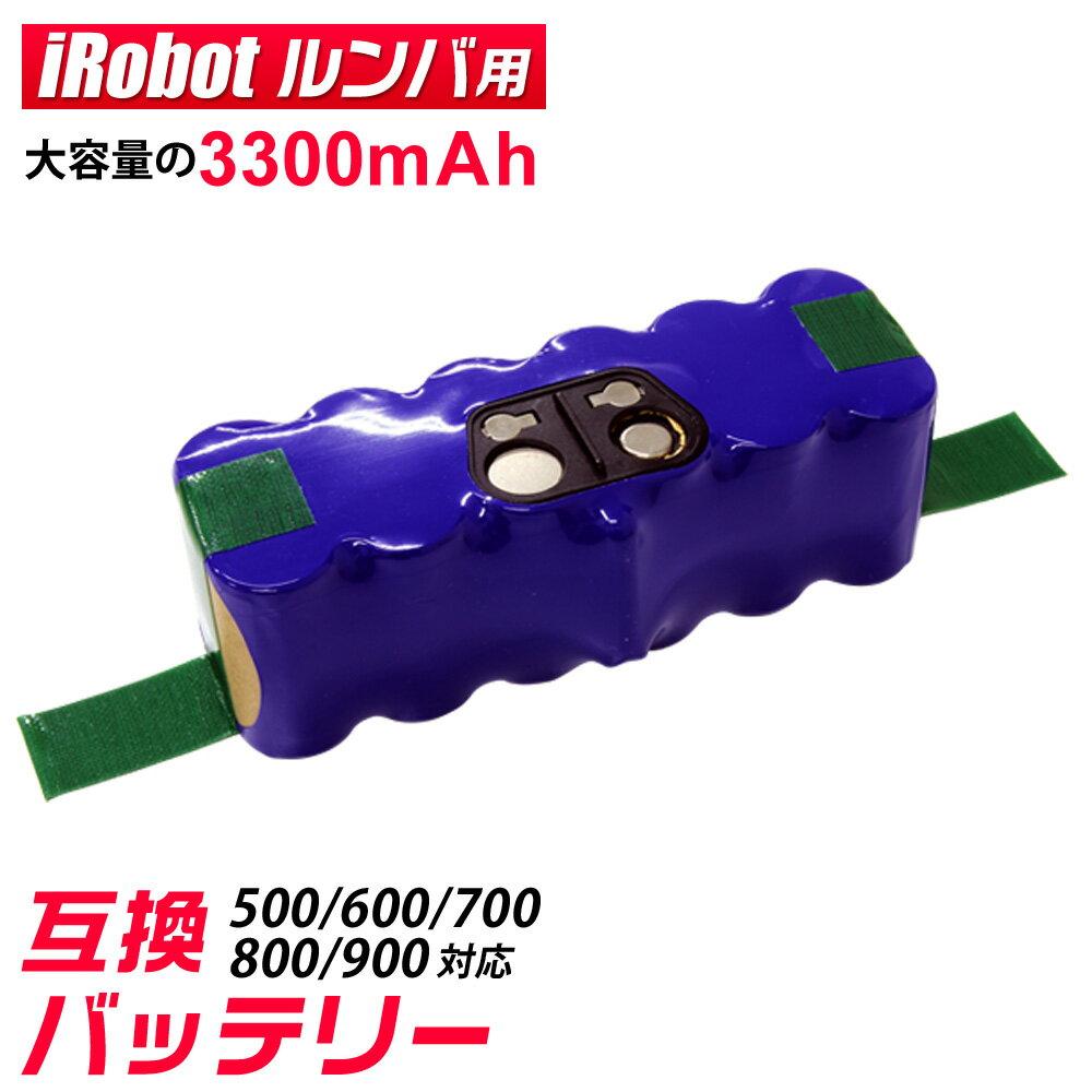【送料無料】【最大1000円クーポン配布中】ルンバ バッテリー 500 600 700 800 900 シリーズ iRobot Roomba 互換 バッテリー 大容量 3300mAh 3.3Ah 消耗品 電池