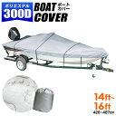 【送料無料】ボートカバー 14ft〜16ft ハードタイプ バイクカバー 防水カバー 船体カバー 専用カバー 防水仕様 ポーチ…