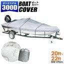 【送料無料】ボートカバー 20ft〜22ft ハードタイプ バイクカバー 防水カバー 船体カバー 専用カバー 防水仕様 ポーチ…