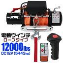 【送料無料】電動ウインチ 12v 12000LBS(5443kg) 電動 ホイスト 電動 ウインチ ロープタイプ 電動ウィンチ 引き上げ…