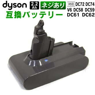 dyson 청소기 배터리 DC58 DC59 DC61 DC62 DC74 다이 손 호환 배터리 2.2 Ah 2200 mAh 대용량 나사식 타입 청소기 충전지 호환 전지 교환 가전 소모품