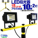 【最大2000円OFFクーポン】LED 投光器 10W 2灯 三脚スタンド式 LED投光器 昼光色 6000K 広角120度 防水加工 三脚スタ…
