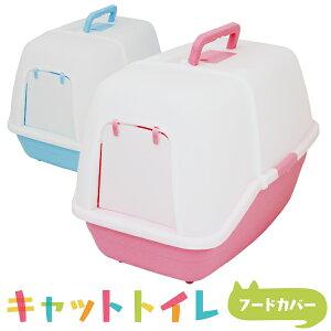 【送料無料】トイレ 猫 フルカバー ピンク/ブルー スコップ付き 砂取りマット付き お掃除簡単 散らかりにくい 飛び散り防止 持ち運びやすい トイレ容器 送料無料