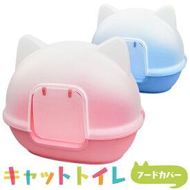 【4/10限定10%クーポン配布】トイレ 猫 フルカバー ねこ型 ピンク/ブルー スコップ付き 飛び散り防止 散らかりにくい おしゃれ かわいい トイレ容器 猫 ベッド 送料無料