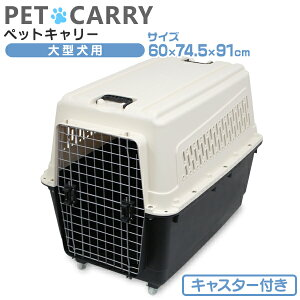 【送料無料】ペットキャリー 大型犬 犬 ペット キャリー キャスター付き キャリー カート キャリー バッグ キャリー ケース 送料無料