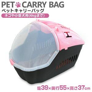 【送料無料】ペット キャリー バッグ 超小型犬 猫 うさぎ 4kgまで ペット キャリー ケース キャリー カート ペット ドライブ 用 ベッド 送料無料