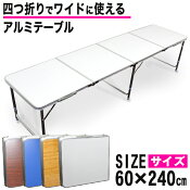 アルミテーブルアウトドアテーブルレジャーテーブル折りたたみテーブル240cm×60cmA612