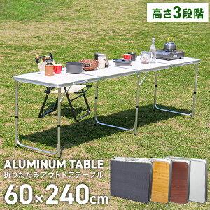 【送料無料】レジャーテーブル 折りたたみ テーブル 幅 240cm 軽量 アルミ製 高さ調節 アウトドア 折りたたみ テーブル アウトドア テーブル キャンプ テーブル ピクニックテーブル アウトド