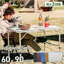 【送料無料】レジャーテーブル 折りたたみ テーブル 幅 90cm 軽量 アルミ製 高さ調節 アウトドア 折りたたみ テーブル…