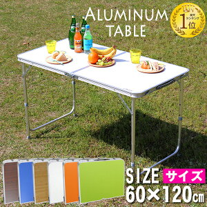 【送料無料】アウトドア テーブル キャンプ バーベキュー テーブル アウトドア 折りたたみ テーブルレジャーテーブル 折り畳みテーブル 幅 120cm 軽量 アルミ製 高さ調節 ピクニックテーブル