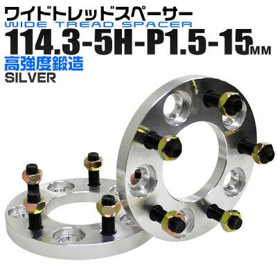 鍛造ワイドトレッドスペーサー114.3-5H-P1.5-15mmシルバーB02A22