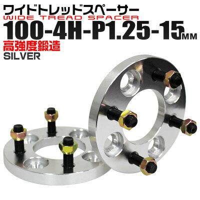 鍛造ワイドトレッドスペーサー100-4H-P1.25-15mmシルバーB07A22