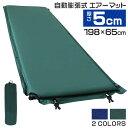 【送料無料】キャンピングマット 寝袋マット エアマット 5cm シングル キャンプマット 自動膨張式 マット マットレス …