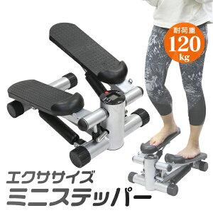 【送料無料】ミニステッパー ダイエット器具 ステッパー 有酸素運動 上下ステップ運動 ダイエット フィットネス トレーニング 健康器具 踏み台昇降 シェイプアップ 下半身 美脚 コンパクト