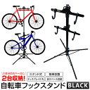 【最大2000円OFFクーポン】自転車 スタンド 室内 2台 自転車スタンド ディスプレイスタンド バイクハンガー 三脚式 送…