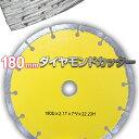【送料無料】【11/20限定エントリーでP10倍】ダイヤモンドカッター 180mm セグメント 乾式 コンクリート ブロック タ…