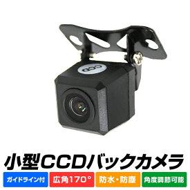 【送料無料】バックカメラ CCD リアカメラ 車載カメラ 車載用バックカメラ 広角 角型 広角170度 角度調整可能 バック連動 小型カメラ カメラ 小型 防水 ガイドライン付き ゆうパケット送料無料