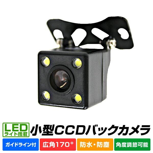 【送料無料】【最大2000円クーポン配布中】バックカメラ CCD リアカメラ 車載カメラ 車載用バックカメラ 広角 角型 高輝度LEDライト 広角170度 角度調整可能 バック連動 小型カメラ カメラ 小型 防水 ガイドライン付き