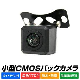 【送料無料】バックカメラ CMOS リアカメラ 車載カメラ 車載用バックカメラ 広角 角型 広角170度 角度調整可能 バック連動 小型カメラ カメラ 小型 防水 ガイドライン付き ゆうパケット送料無料