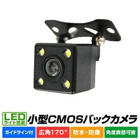 【送料無料】バックカメラ CMOS リアカメラ 車載カメラ 車載用バックカメラ 広角 角型 高輝度LEDライト 広角170度 角度調整可能 バック連動 小型カメラ カメラ 小型 防水 ガイドライン付き ゆうパケット送料無料