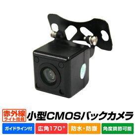 【送料無料】バックカメラ CMOS リアカメラ 車載カメラ 車載用バックカメラ 広角 角型 赤外線機能搭載 広角170度 角度調整可能 バック連動 小型カメラ カメラ 小型 防水 ガイドライン付き ゆうパケット送料無料