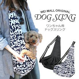 【送料無料】スリング 犬 ドッグスリング 犬スリング 小型犬 キャリーバッグ 犬 猫 抱っこ紐 抱っこひも ペットスリング ペット スリング バッグ リュック 抱っこバッグ 犬バッグ おしゃれ 犬用品 ゆうパケット送料無料
