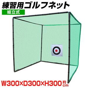 【送料無料】【最大2000円クーポン配布中】ゴルフネッ...