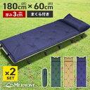 【送料無料】【2枚セット】キャンピングマット 寝袋マット エアマット 3cm シングル S キャンプマット 枕付き 自動膨…
