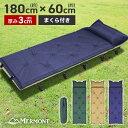 【送料無料】キャンピングマット 寝袋マット エアマット 3cm シングル S キャンプマット 枕付き 自動膨張式 マット マ…
