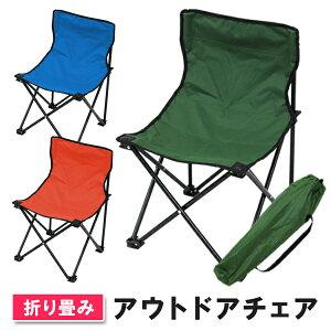 【送料無料】アウトドアチェア 軽量 折りたたみ コンパクト キャンプチェア 折りたたみチェア レジャーチェア コンパクトチェア 折りたたみ椅子 キャンプ椅子 キャンプチェア アウトドア