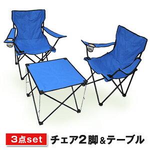 【送料無料】アウトドア チェア コンパクト 折りたたみ アウトドアチェア アウトドアテーブル セット 軽量 椅子 チェア アウトドア 折りたたみ椅子 折りたたみチェア レジャーチェア ポー