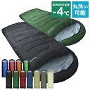 【送料無料】【秋冬限定カラー追加】寝袋 洗える シュラフ コンパクト 封筒型 -4℃ -4度 洗える寝袋 キャンプ用寝具 …