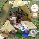 【スーパーSALE感謝クーポン】【予約】ワンタッチテント ポップアップテント 140cm キャンプ テント ワンタッチ UVカ…