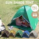 【期間限定クーポン配布中】ワンタッチテント ポップアップテント 140cm キャンプ テント ワンタッチ UVカット ビーチ…