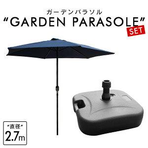 【送料無料】パラソルセット ガーデンパラソル パラソル 270cm ベース21kg ガーデンパラソルセット ガーデン ガーデニング カーデンファニチャー 庭 テラス アウトドア ビーチ キャンプ 日傘
