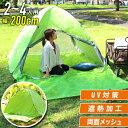 【スーパーSALE感謝クーポン】ワンタッチ テント 200cm フルクローズ ワンタッチテント ポップアップテント サンシェ…