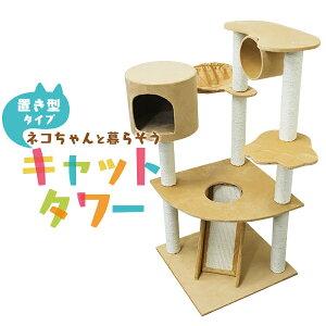 【最大400円クーポン配布中】キャットタワー 据え置き 高さ115cm ベージュ シニア 子猫 爪とぎ 麻ひも トンネル おもちゃ ベッド おしゃれ かわいい スリム 省スペース 人気 おすすめ 猫 キャ