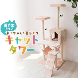 【送料無料】キャットタワー 据え置き 高さ146cm ベージュ ハンモック 爪とぎ 麻ひも スロープ おもちゃ ベッド おしゃれ かわいい スリム 省スペース 人気 おすすめ 猫 キャットタワー 送料無料