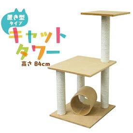 【送料無料】キャットタワー 据え置き 高さ84cm ベージュ シニア 子猫 爪とぎ 麻ひも トンネル おもちゃ ベッド おしゃれ かわいい スリム 省スペース 人気 おすすめ 猫 キャットタワー
