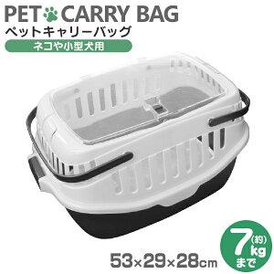 【送料無料】ペット キャリー バッグ 小型犬 猫 うさぎ 7kgまで ペット キャリー ケース キャリー カート ペット ドライブ 用 ベッド 送料無料