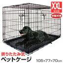【送料無料】ペットケージ 犬 XXLサイズ ペット 折りたたみ ケージ 小型犬 中型犬 大型犬 カゴ 簡易ケージ 犬用 猫用 …