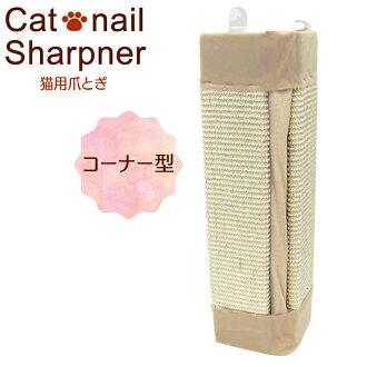 研磨貓指甲,研磨貓指甲,研磨亞麻貓貓貓指甲,研磨指甲磨指甲角保護桿墻保護貓用品保養角型C型