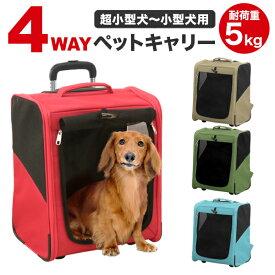 【送料無料】ペット キャリー 4WAY 超小型犬 猫 うさぎ 5kgまで ペット キャスター付き キャリー バッグ リュック キャリー ケース 送料無料 R10P