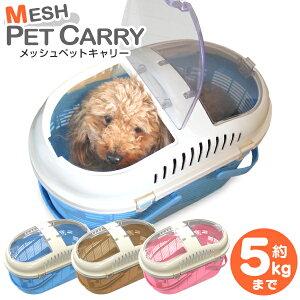 【送料無料】メッシュペットキャリー 超小型犬 猫 うさぎ 5kgまで ペット キャリー ケース キャリーバッグ 送料無料